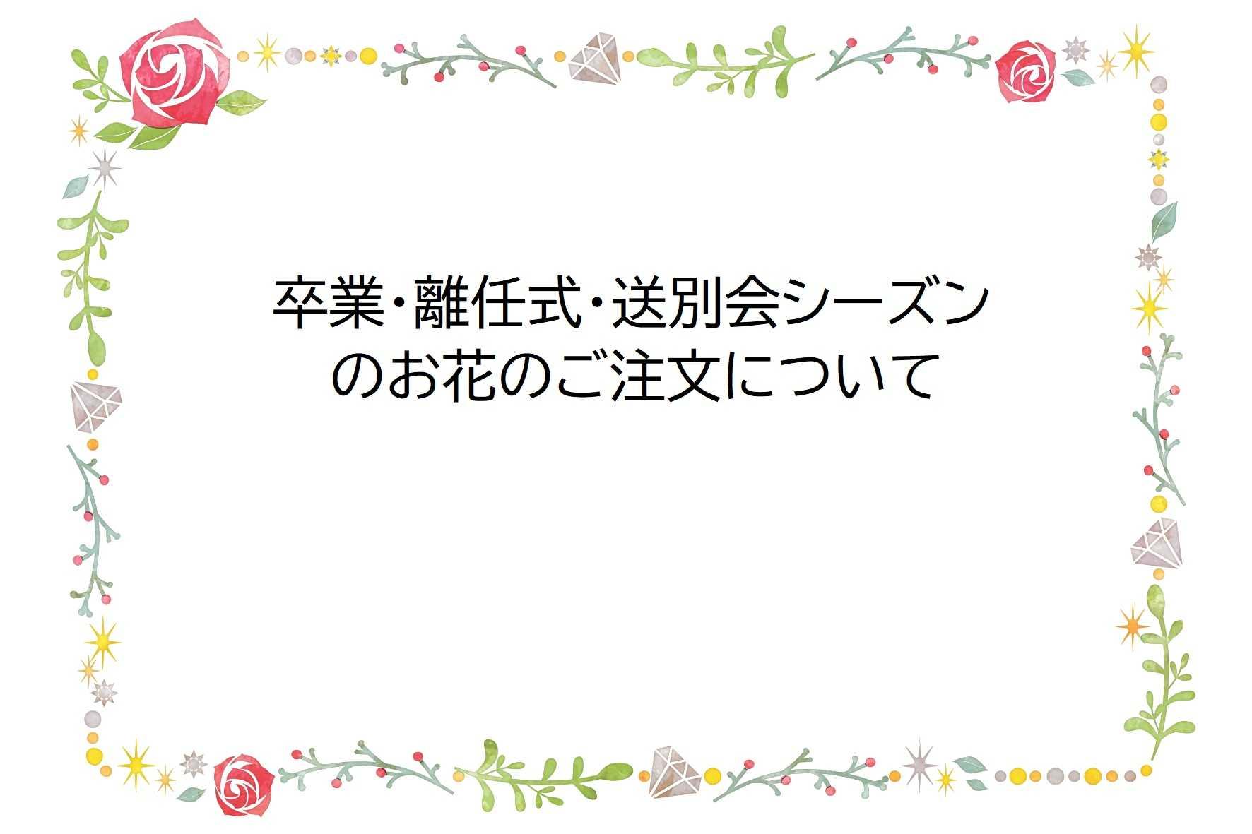 卒業・離任式・送別会シーズンのお花のご注文について